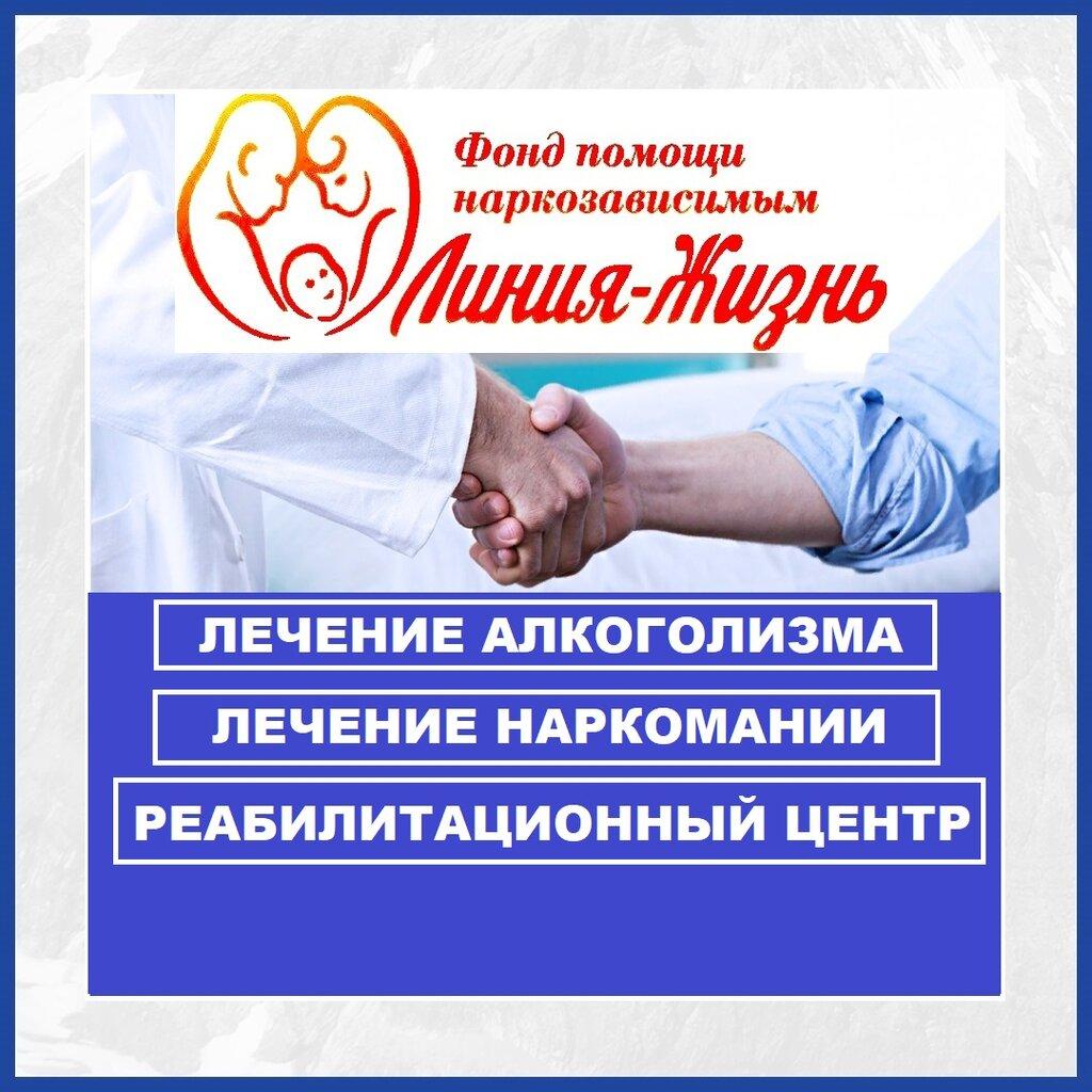 наркологическая клиника — Линия-Жизнь — Омск, фото №1