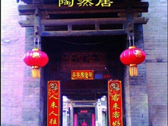 Ping Yao XI Hu Jing Jie Tao Ran Ju Inn
