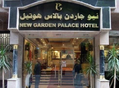 New Garden Palace