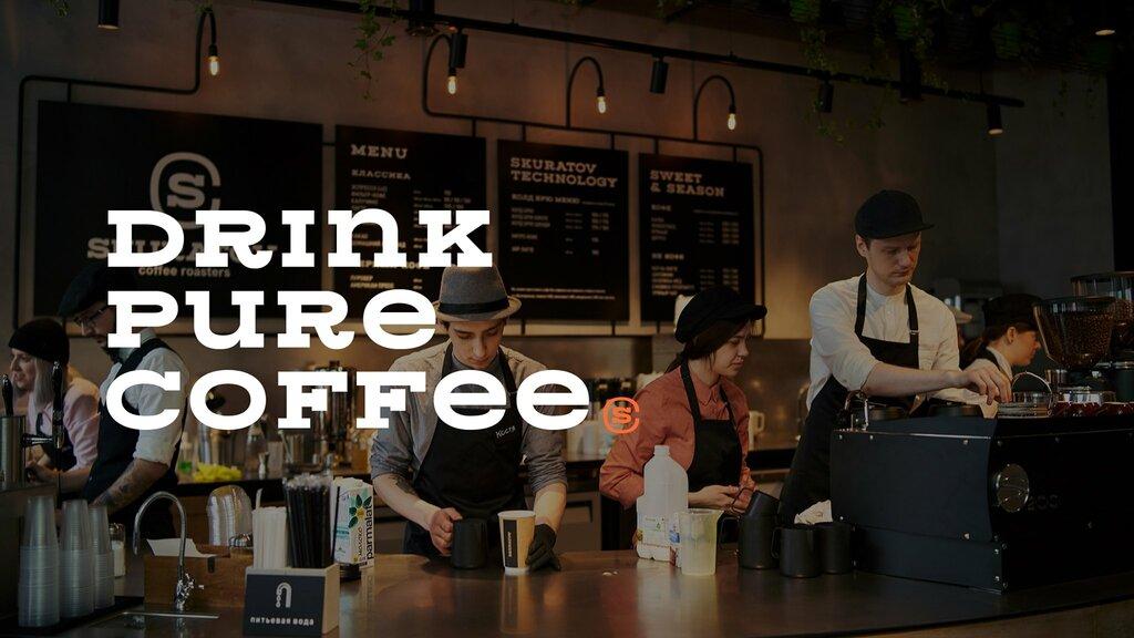 coffee shop — Skuratov, coffee roasters — Omsk, photo 1