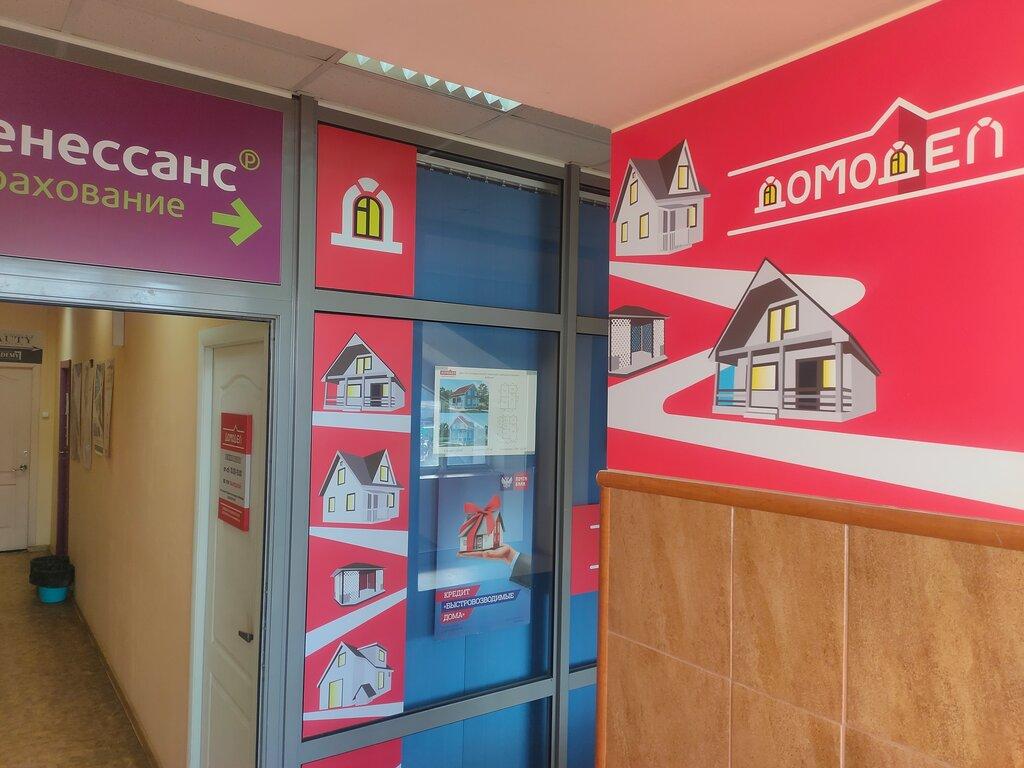 строительная компания — Домодел — Коломна, фото №1