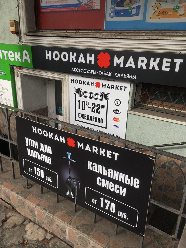 Табак для кальяна калининград оптом купить блок сигарет дешево в розницу новосибирск