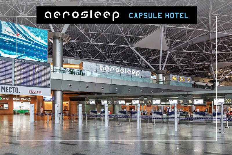 Aerosleep Внуково