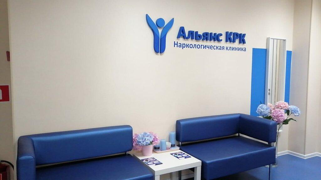 Альянс наркологическая клиника наркология смоленская