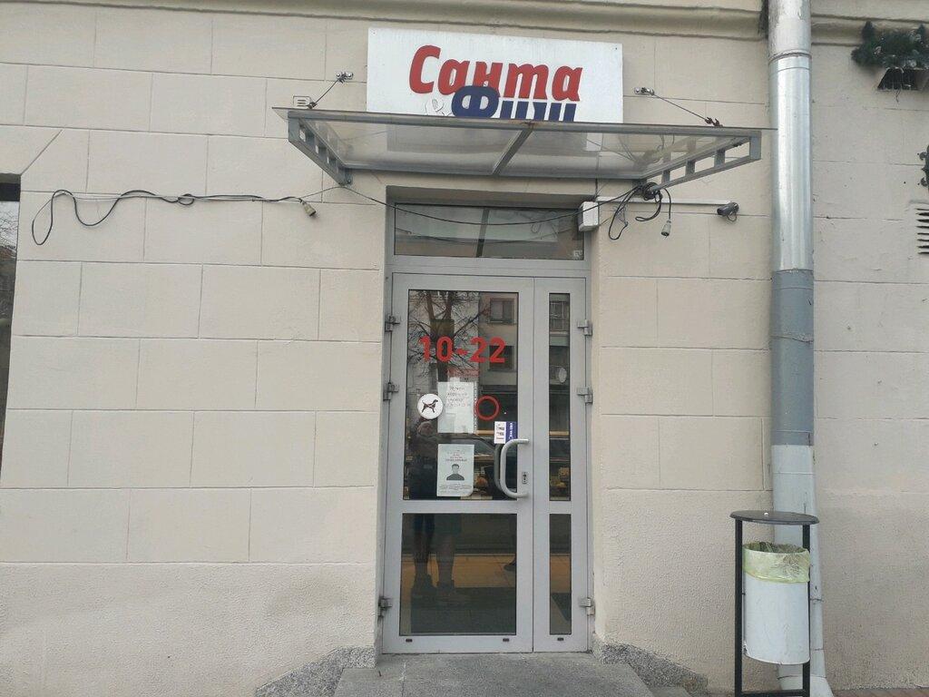 магазин рыбы и морепродуктов — Санта & Фиш — Минск, фото №1