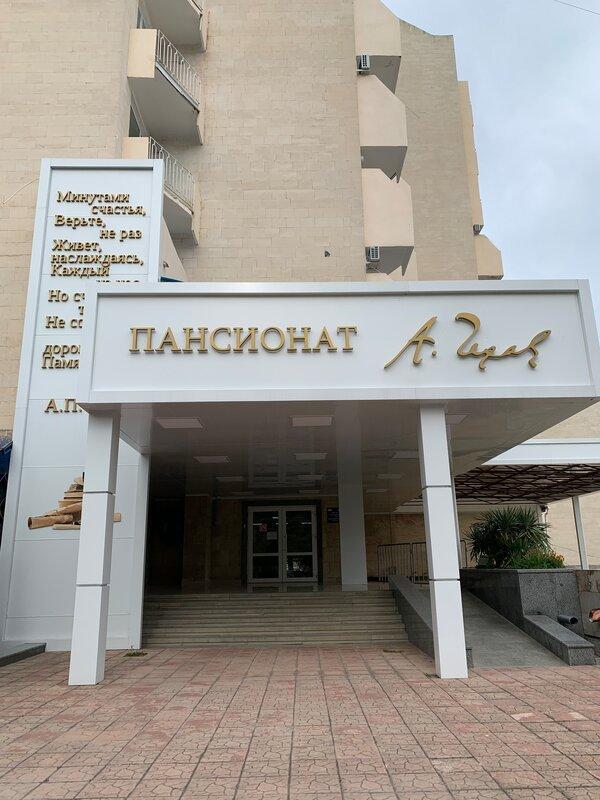 Пансионат Дом творчества писателей им. А.П. Чехова