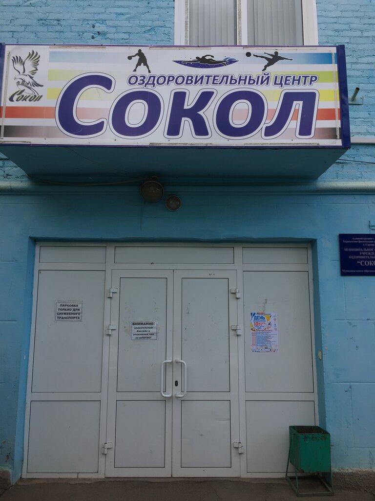 спортивный комплекс — Сокол — Сарапул, фото №1