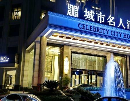 Yibin Celebrity City Hotel