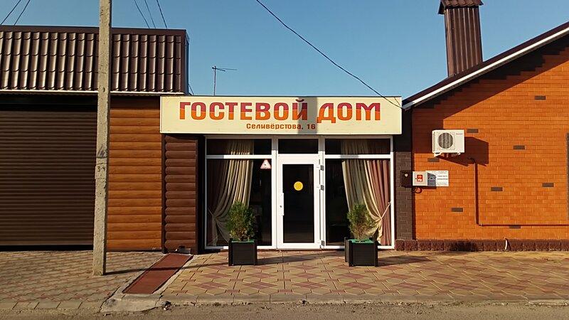 Гостевой дом на Селиверстова