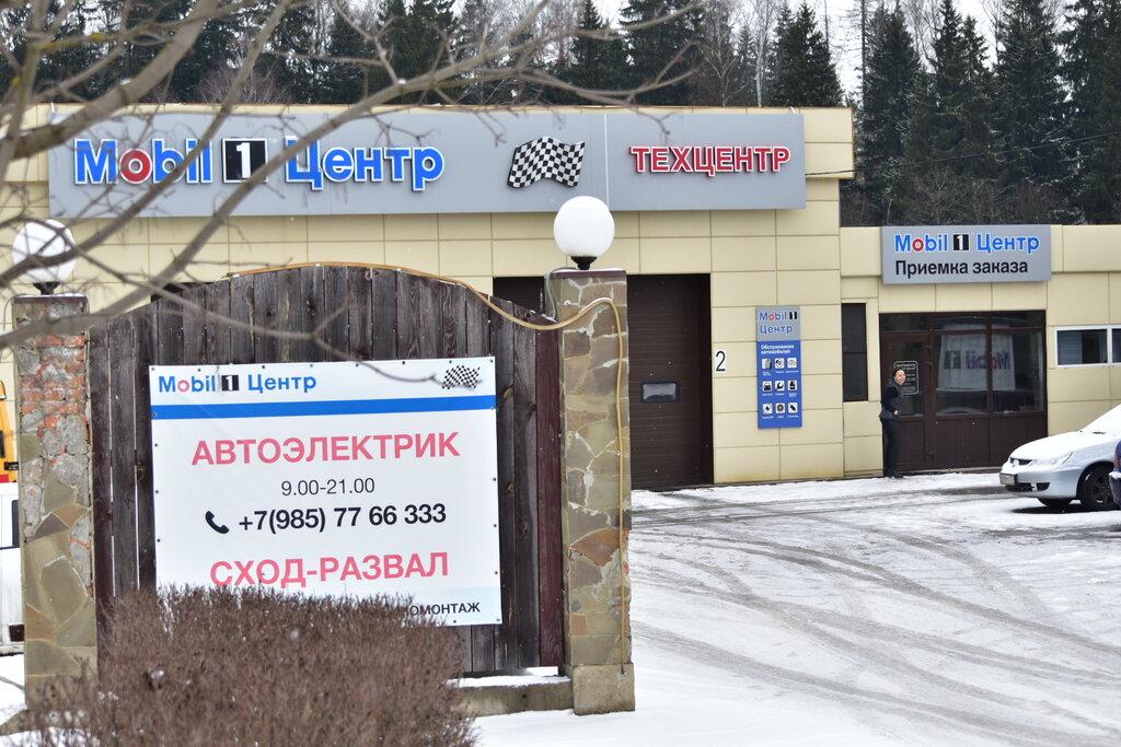 автосервис, автотехцентр — Mobil1 центр — Москва, фото №2