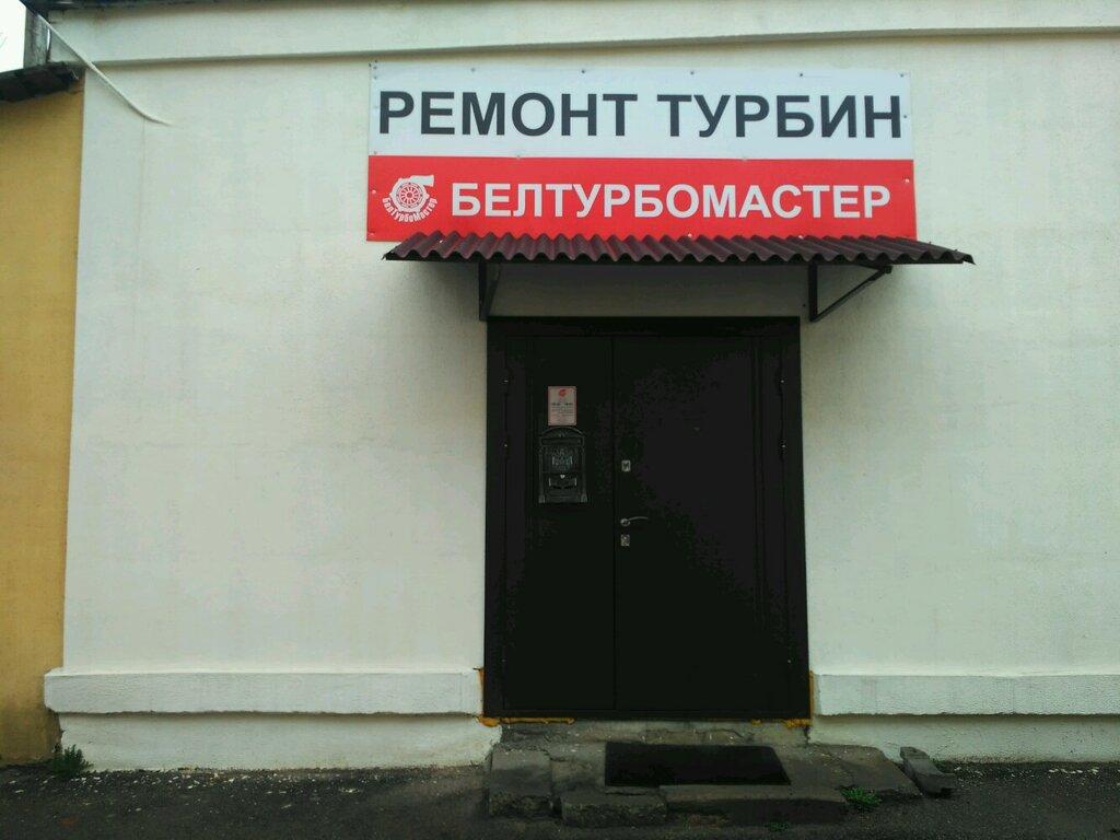 ремонт турбин — Белтурбомастер — Минск, фото №1