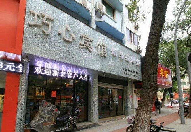 Yiwu Qiaoxin Inn