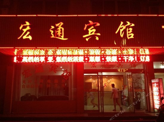 Hengdian Hongtong Hotel