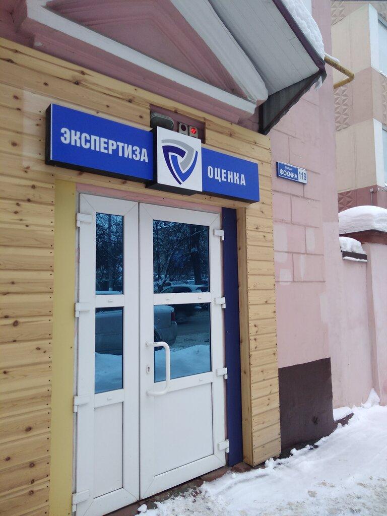 экспертиза — Центр независимой экспертизы — Брянск, фото №1