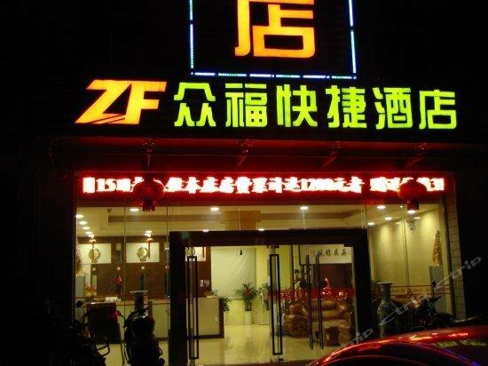 Zigui Zhongfu Hotel