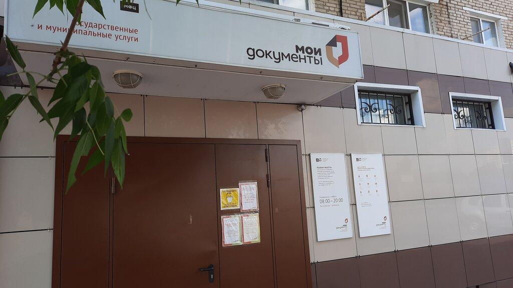 centers of state and municipal services — МФЦ ГО Фрязино МО — Fryazino, photo 1