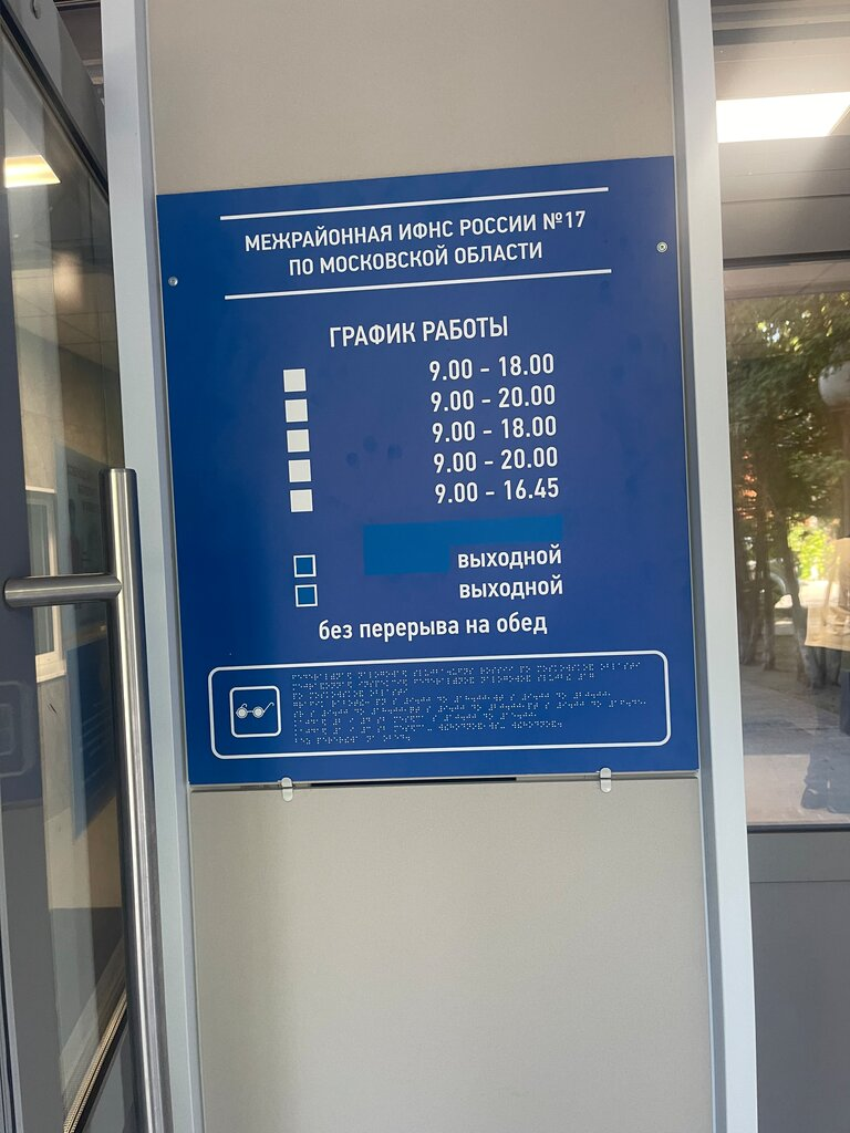 tax auditing — Mezhrayonnaya Ifns Rossii № 17 po Moskovskoy oblasti — Lubercy, photo 2