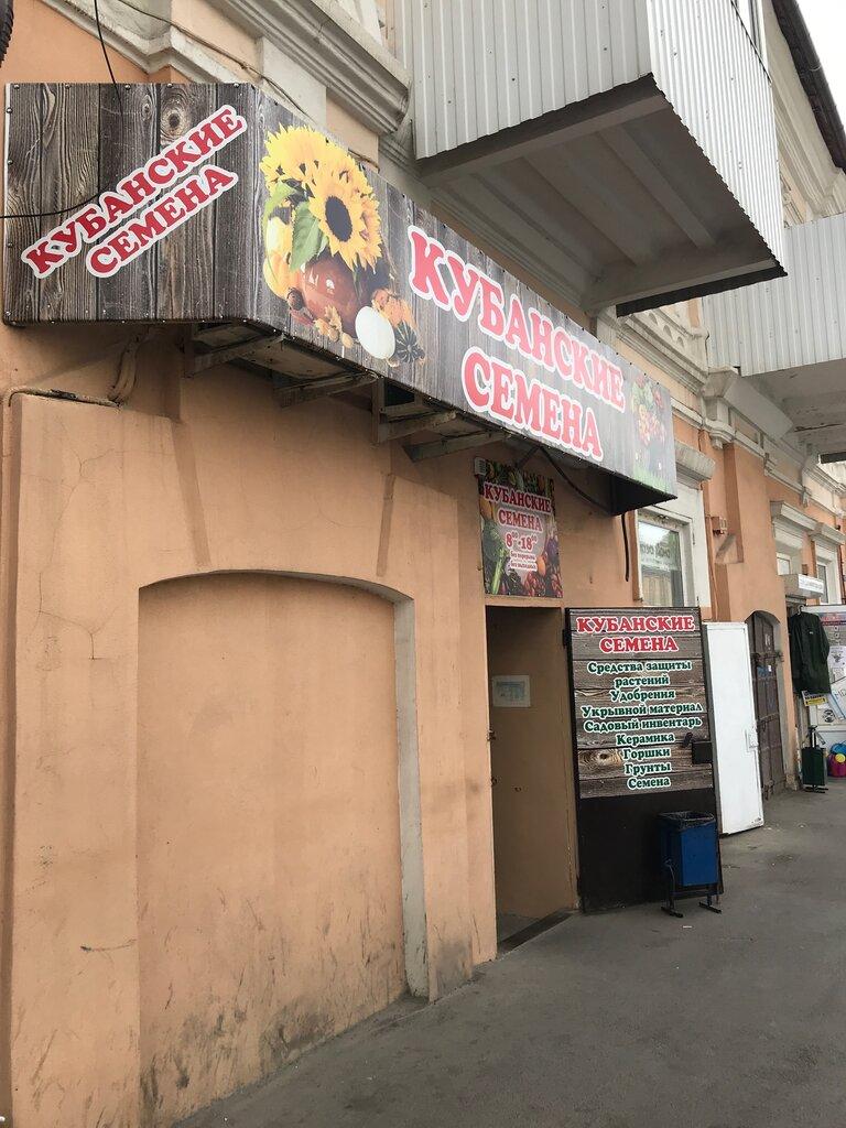 Магазин семян - Энгельс, Свободы площадь, 1и/1 - адрес ...