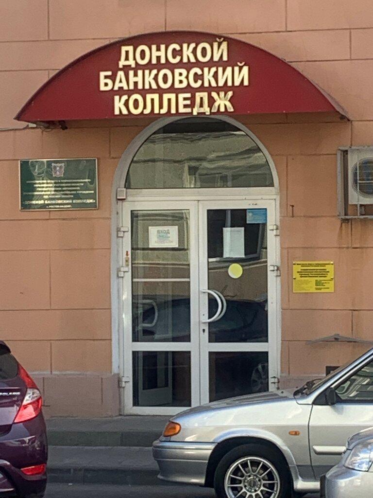 колледж — Донской Банковский колледж — Ростов-на-Дону, фото №2
