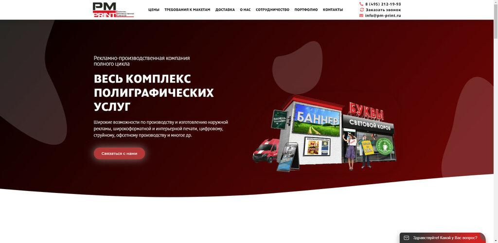 студия веб-дизайна — SapSite СапСайт — Москва, фото №1