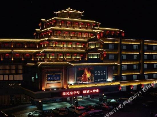 Xing Guang Hotel