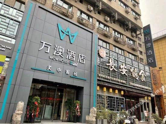 Wan'ao Hotel