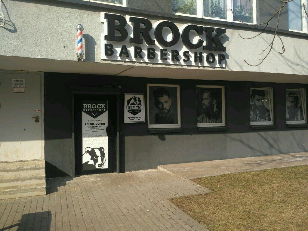 парикмахерская — Brock — Минск, фото №1
