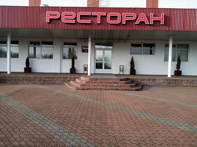 Мозырский гостиничный комплекс Припять