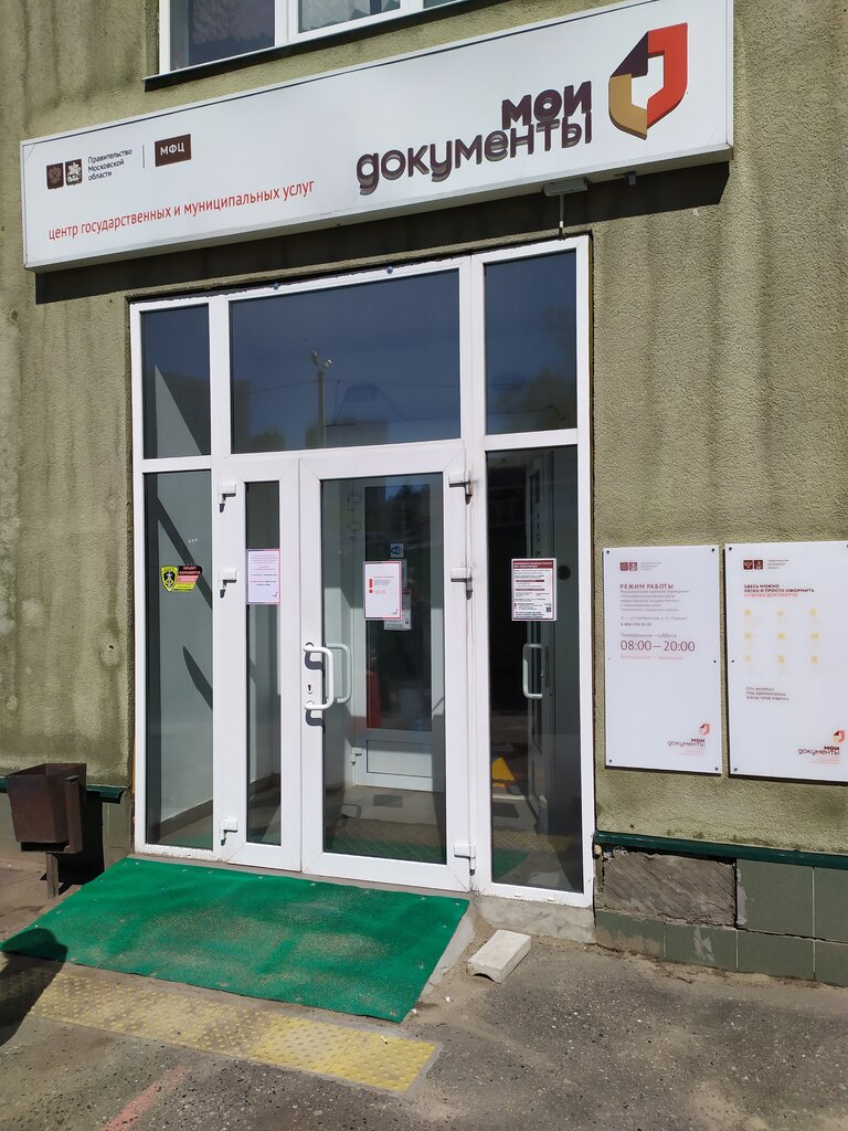centers of state and municipal services — MFTs Pushkinskogo munitsipalnogo rayona — Pushkino, photo 1