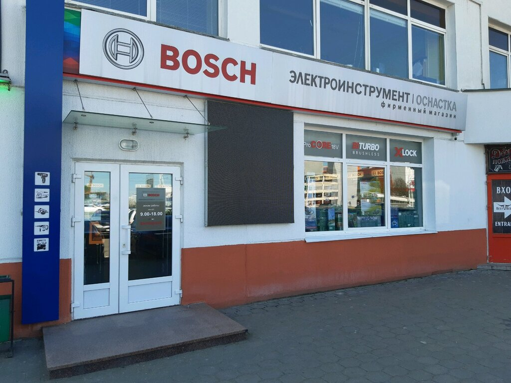 электро- и бензоинструмент — Магазин Bosch - электроинструмент и оснастка — Минск, фото №1