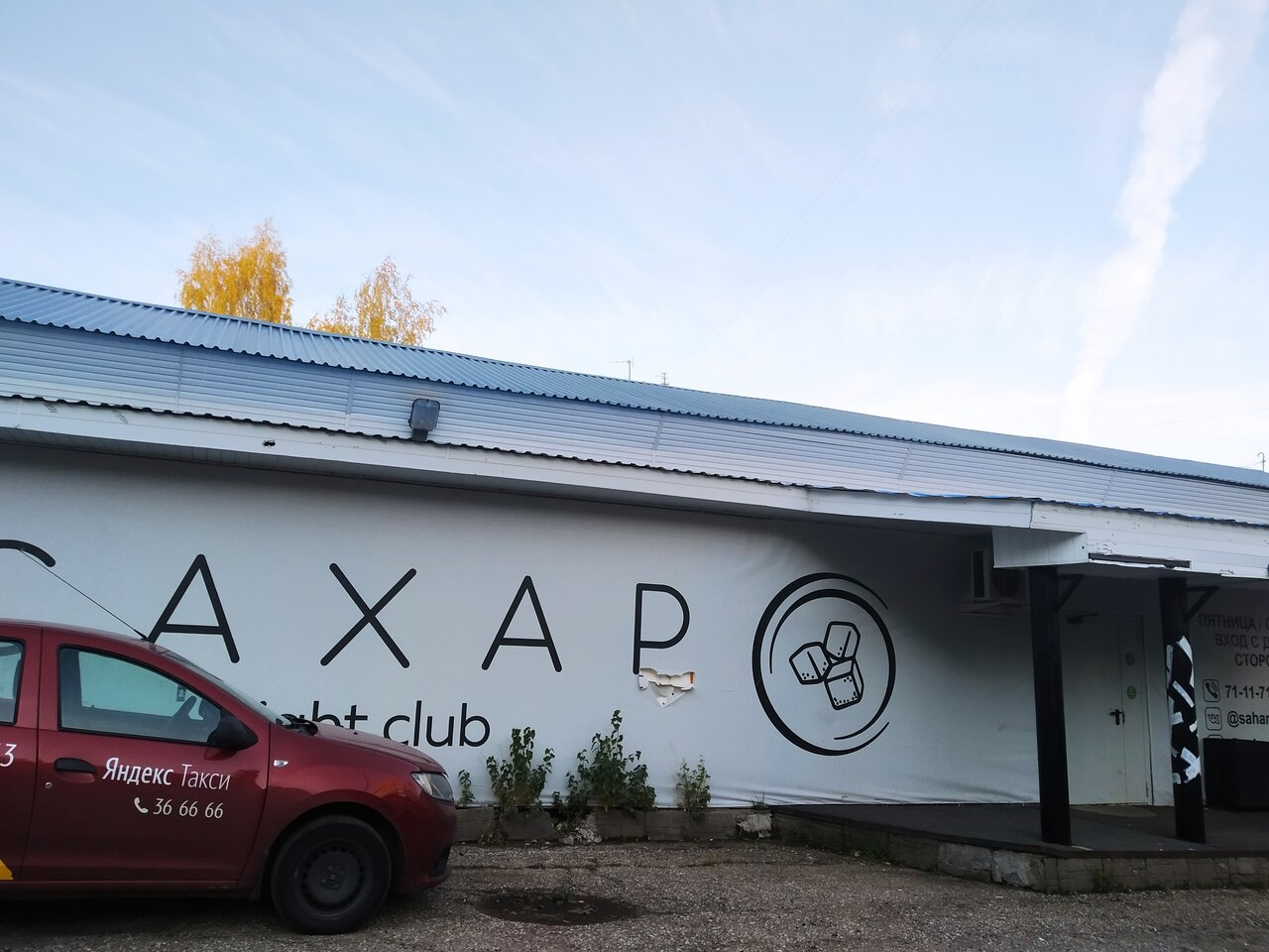 Сыктывкар ночной клуб сахар русские ночные женские клубы