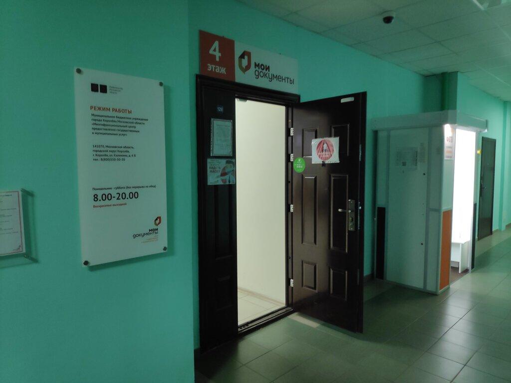 centers of state and municipal services — Многофункциональный центр предоставления государственных и муниципальных услуг — Korolev, photo 2