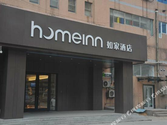 Home Inn Shijiazhuang Zhongshan West Road Taihua Street