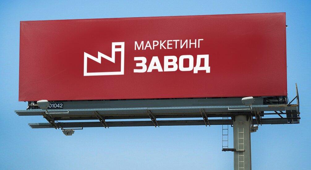 интернет-маркетинг — Маркетинг завод — Красноярский край, фото №2