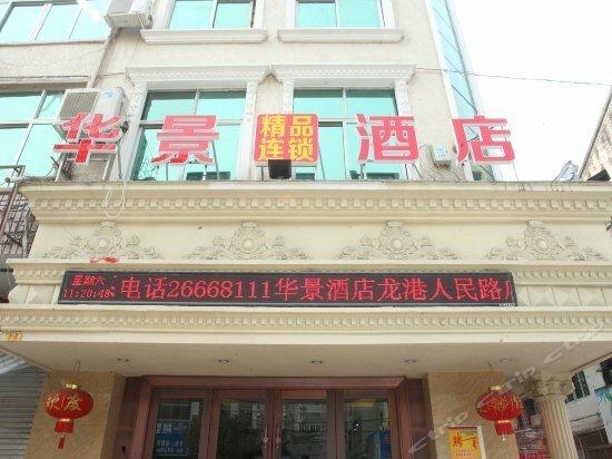Huajing Boutique Chain Hotel Wenzhou Longgang Renmin Road