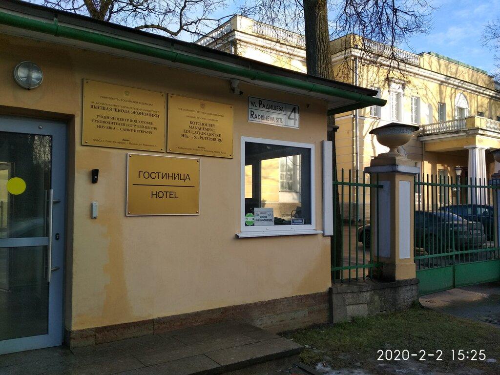 учебный центр — НИУ Высшая школа экономики — Пушкин, фото №1