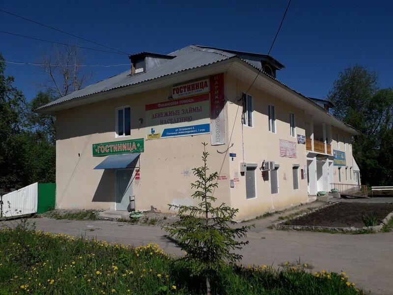 Гостиница Александровск