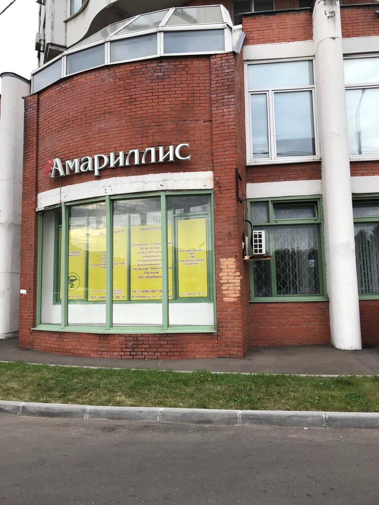 медцентр, клініка — Амариллис — Москва, фото №2