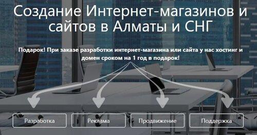интернет-маркетинг — ТОО ВебНавигатор — Алматы, фото №1