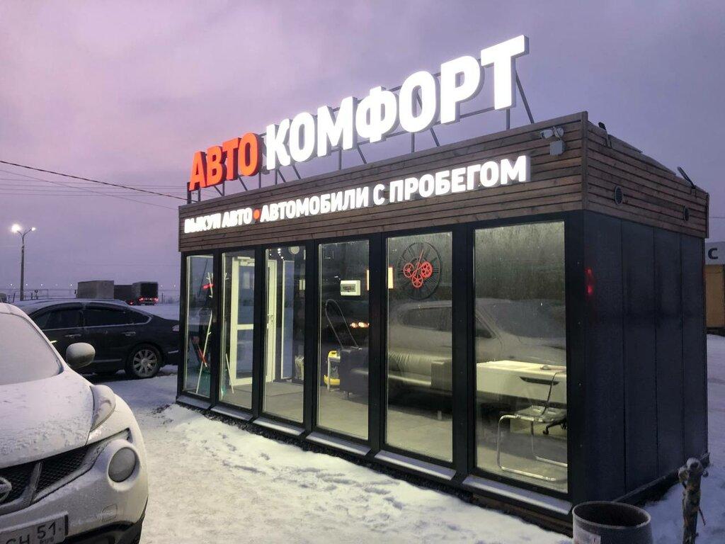 выкуп автомобилей — АвтоКомфорт — Мурманск, фото №2