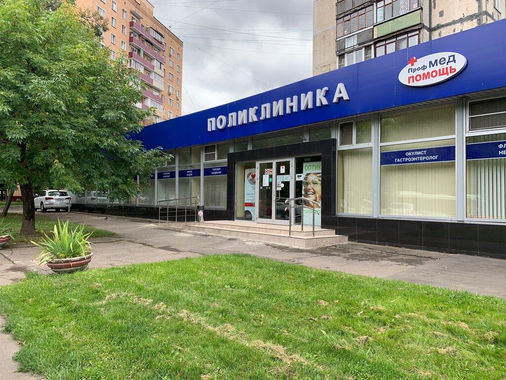 больница для взрослых — Профмедпомощь — Москва, фото №2