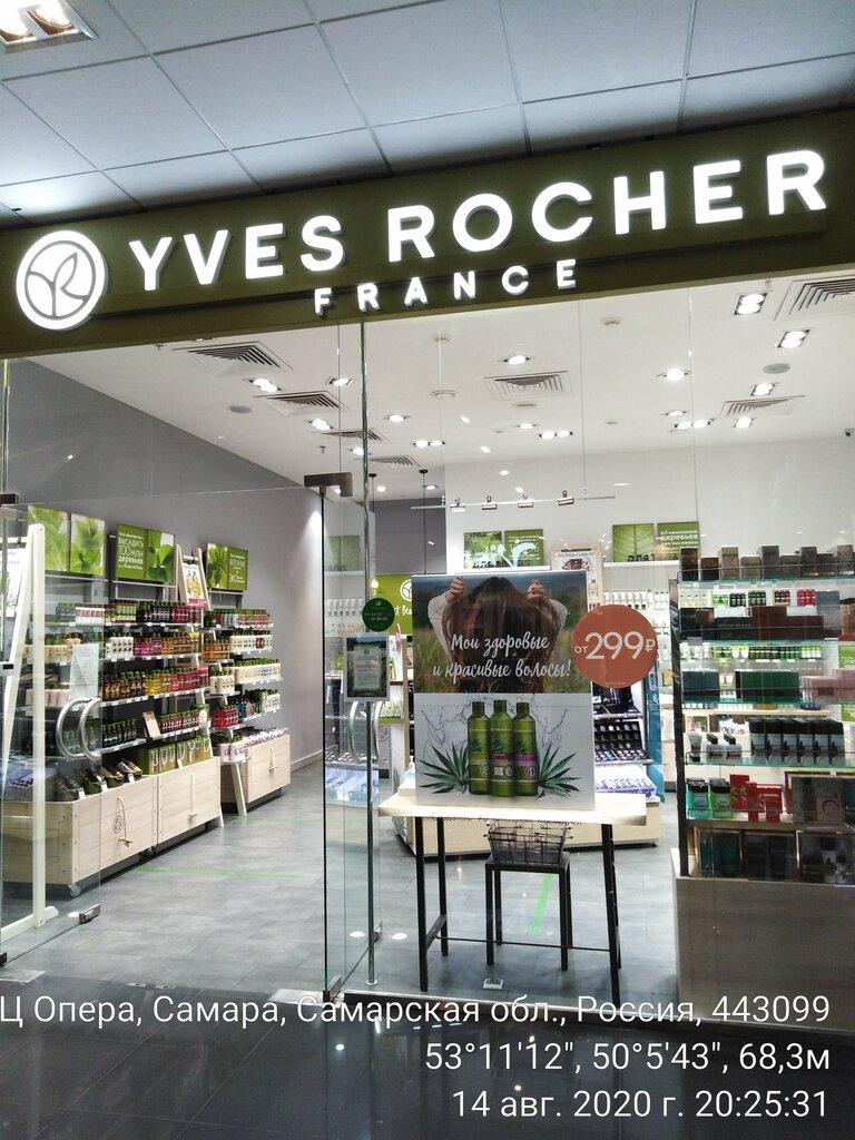 магазин парфюмерии и косметики — YVES ROCHER FRANCE — Самара, фото №1