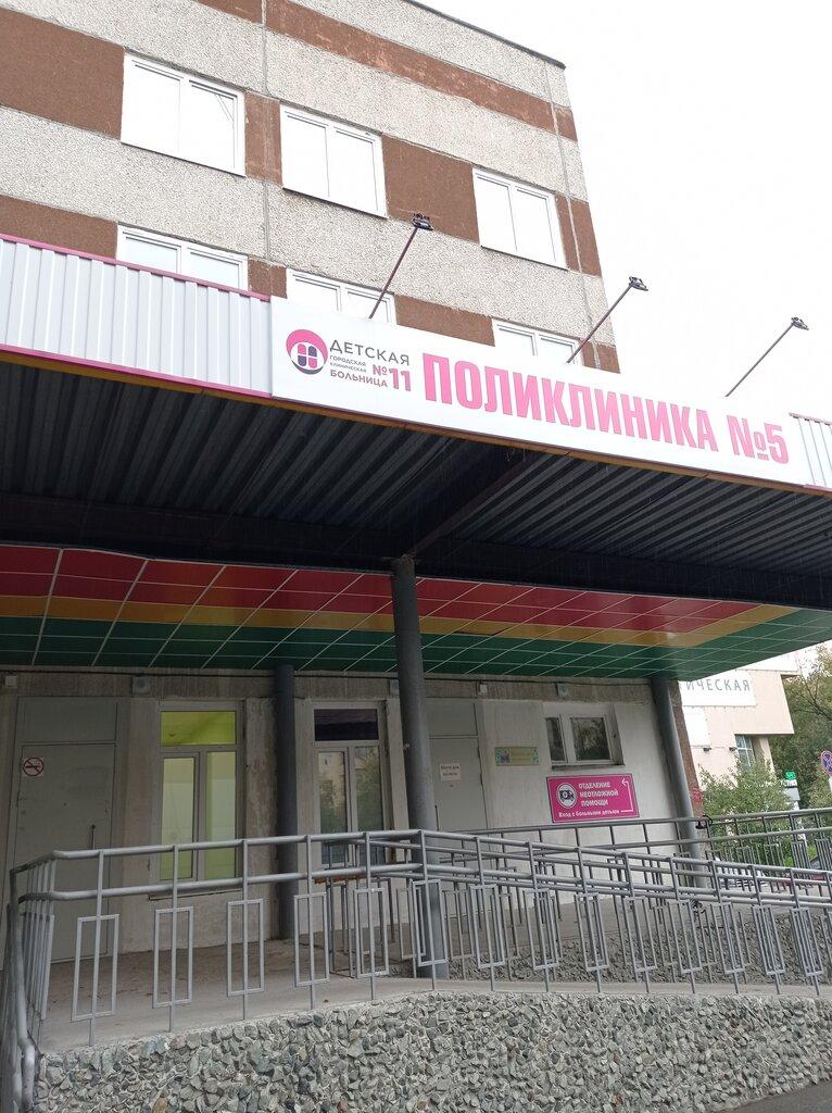 детская поликлиника — Детская городская больница № 5, Поликлиника № 1 — Екатеринбург, фото №1