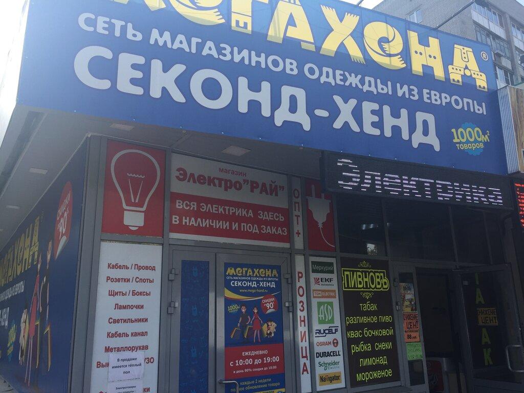 clothing store — Megahand — Nizhny Novgorod, photo 2