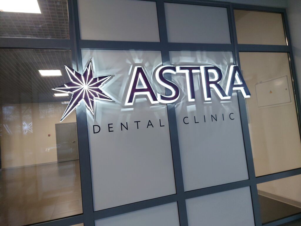 стоматологическая клиника — Астра Дентал — Челябинск, фото №2