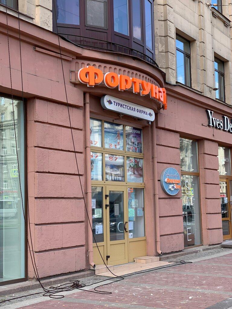 турагентство — Фортуна Тур — Санкт-Петербург, фото №2