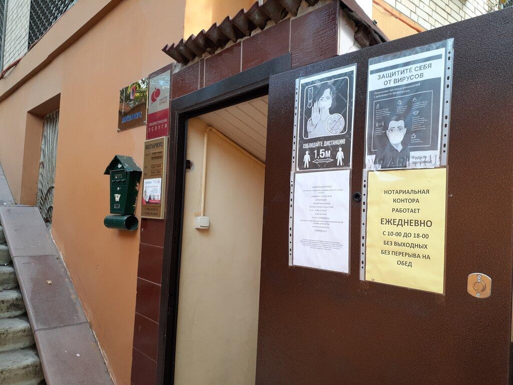бюро переводов — Лингво Сервис — Москва, фото №2