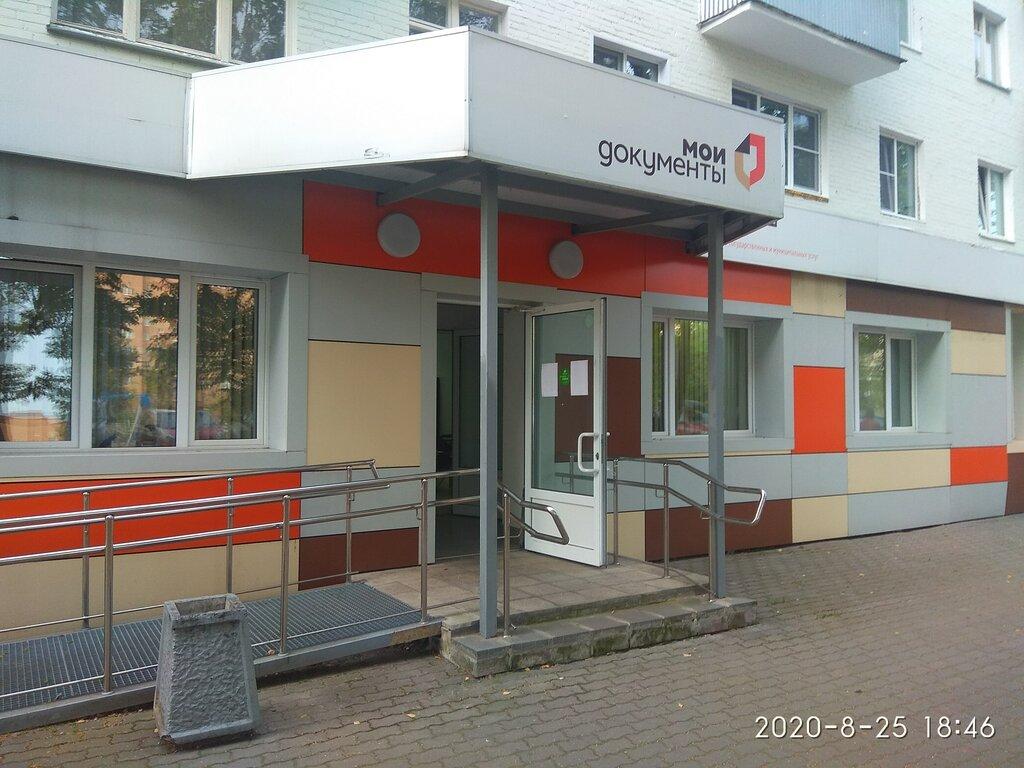 centers of state and municipal services — MFTs gorodskogo okruga Ivanteyevka — Ivanteevka, photo 1