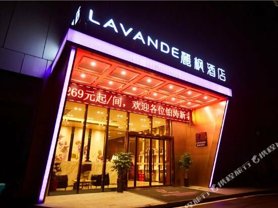 Lavande Hotels·Changsha West Fuyuan Road Wanke City