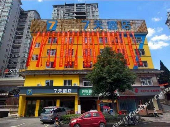 7 Days Inn Zhangjiajie Tianmenshan Cableway Station